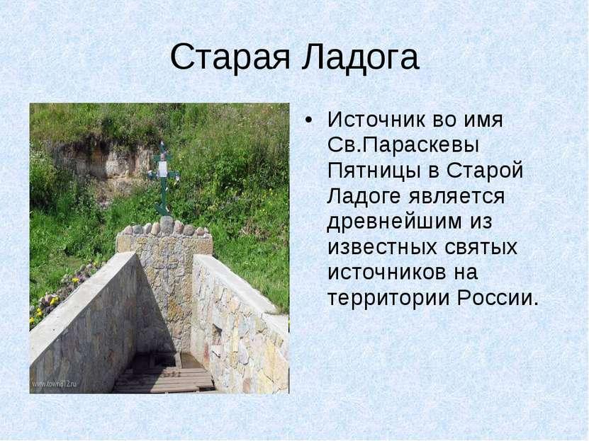 Старая Ладога Источник во имя Св.Параскевы Пятницы в Старой Ладоге является д...