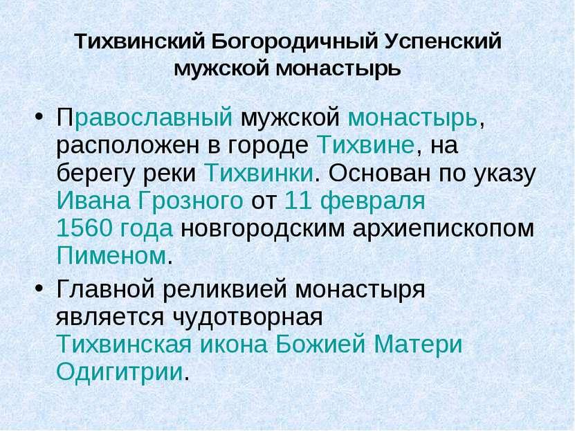 Тихвинский Богородичный Успенский мужской монастырь Православный мужской мона...