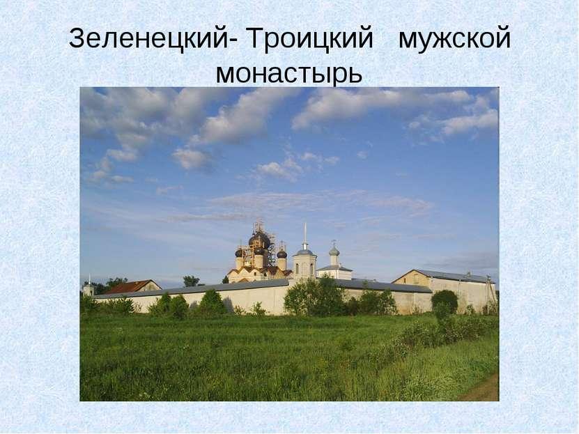 Зеленецкий- Троицкий мужской монастырь