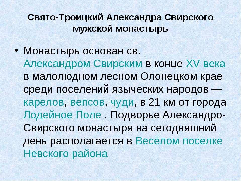 Свято-Троицкий Александра Свирского мужской монастырь Монастырь основан св. А...