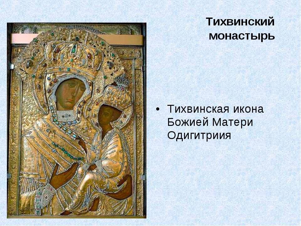 Тихвинский монастырь Тихвинская икона Божией Матери Одигитриия