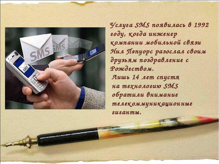 Услуга SMS появилась в 1992 году, когда инженер компании мобильной связи Нил ...
