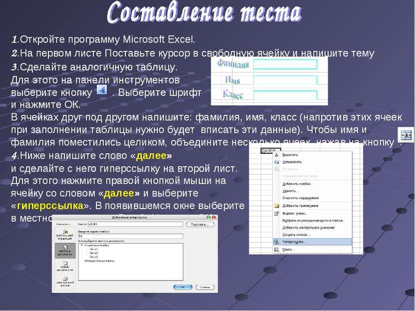 1.Откройте программу Microsoft Excel. 2.На первом листе Поставьте курсор в св...