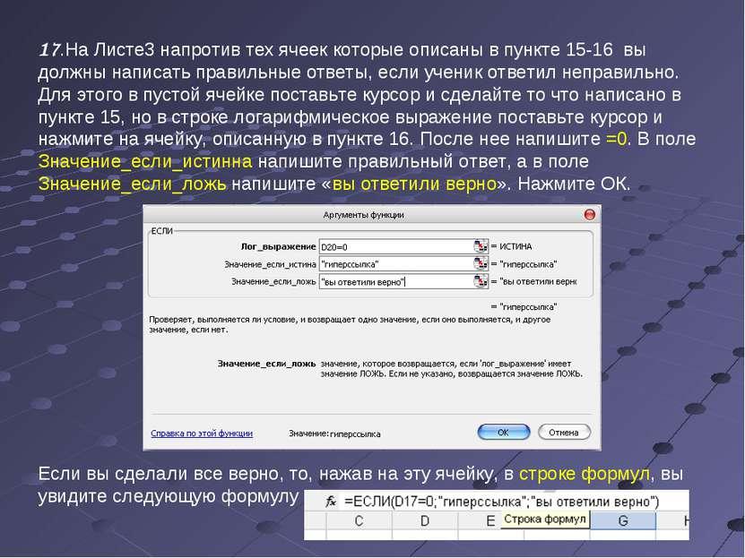 17.На Листе3 напротив тех ячеек которые описаны в пункте 15-16 вы должны напи...