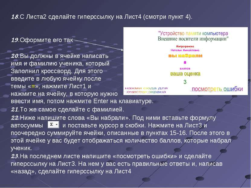 18.С Листа2 сделайте гиперссылку на Лист4 (смотри пункт 4). 19.Оформите его т...