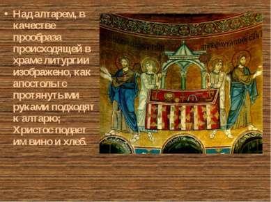 Над алтарем, в качестве прообраза происходящей в храме литургии изображено, к...