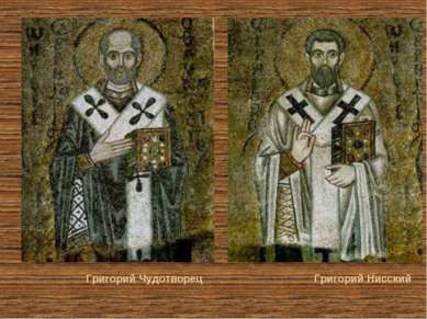 Григорий Чудотворец Григорий Нисский