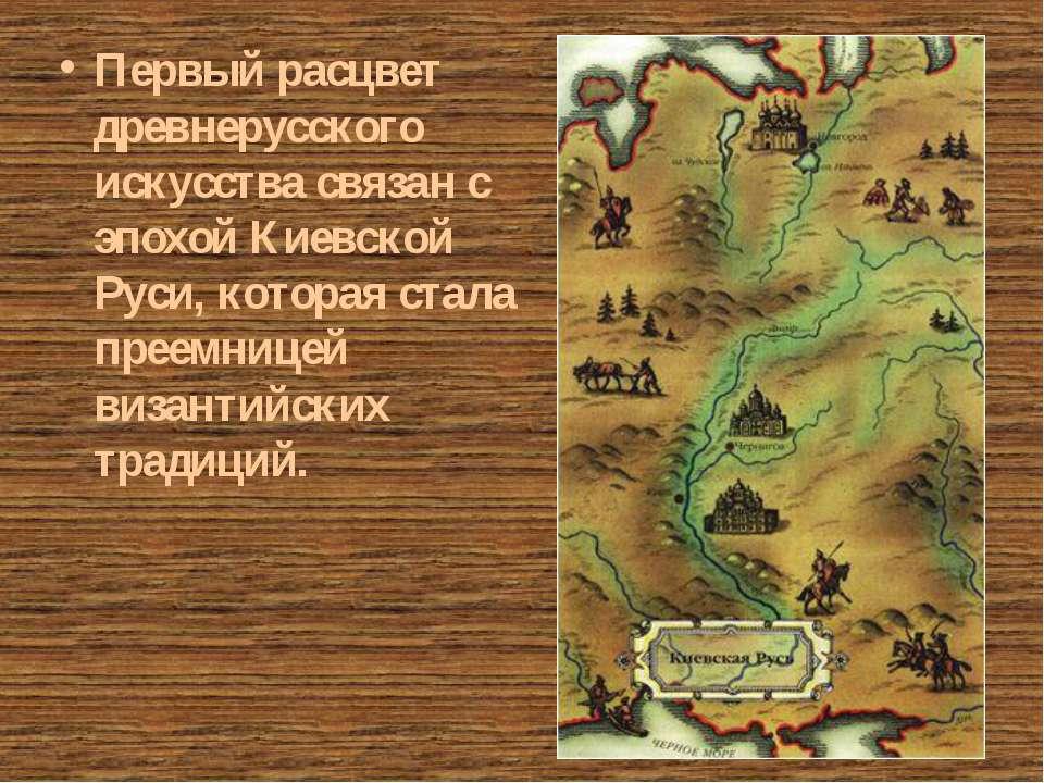 Первый расцвет древнерусского искусства связан с эпохой Киевской Руси, котора...