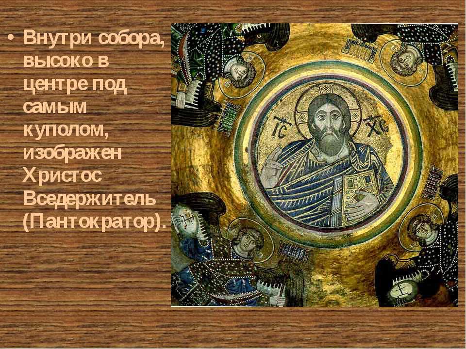 Внутри собора, высоко в центре под самым куполом, изображен Христос Вседержит...