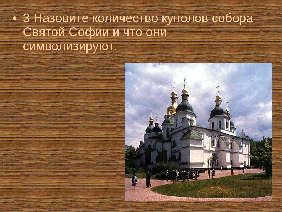 3 Назовите количество куполов собора Святой Софии и что они символизируют.