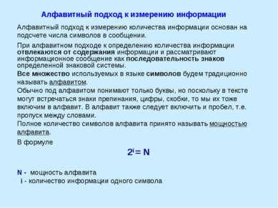 Алфавитный подход к измерению информации Алфавитный подход к измерению количе...