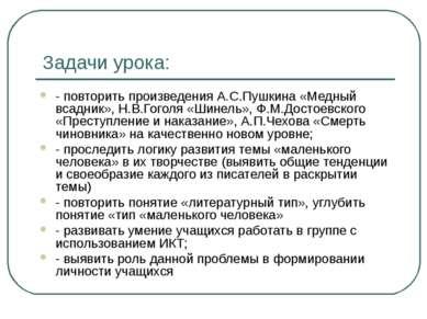 Задачи урока: - повторить произведения А.С.Пушкина «Медный всадник», Н.В.Гого...