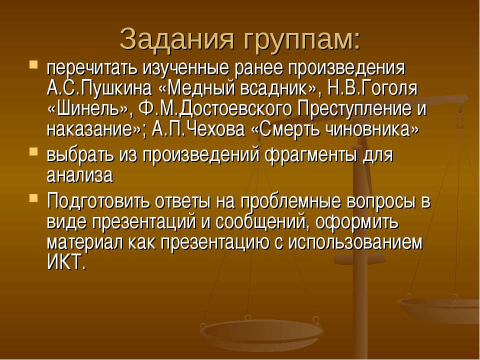 Задания группам: перечитать изученные ранее произведения А.С.Пушкина «Медный ...