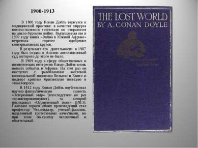 1900-1913 В 1900 году Конан Дойль вернулся к медицинской практике: в качестве...