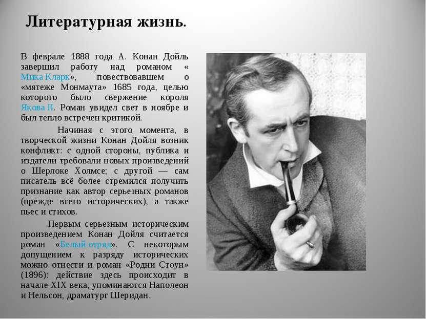 Литературная жизнь. В феврале 1888 года А. Конан Дойль завершил работу над ро...