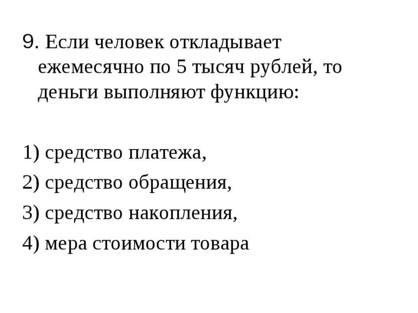 9. Если человек откладывает ежемесячно по 5 тысяч рублей, то деньги выполняют...