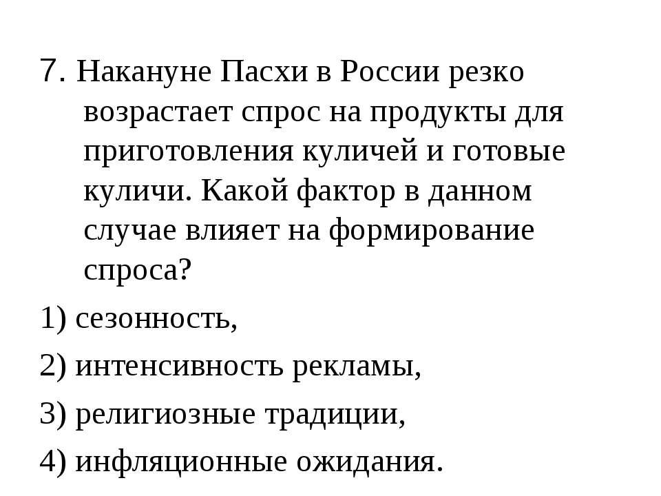 7. Накануне Пасхи в России резко возрастает спрос на продукты для приготовлен...