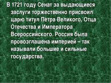 В 1721 году Сенат за выдающиеся заслуги торжественно присвоил царю титул Петр...