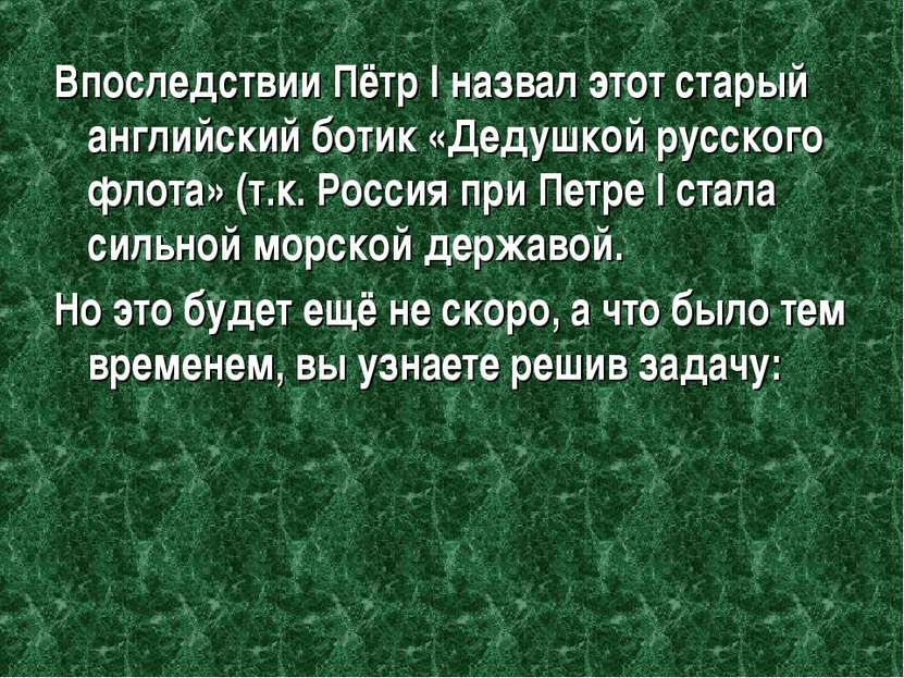 Впоследствии Пётр I назвал этот старый английский ботик «Дедушкой русского фл...