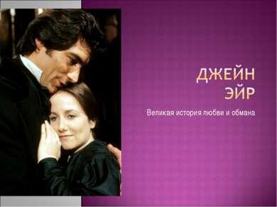 Великая история любви и обмана