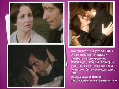 Джейн находит Эдварда. Он не верит, что может слышать и обнимать её! Его хруп...