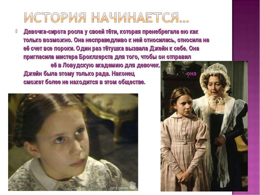 Девочка-сирота росла у своей тёти, которая пренебрегала ею как только возможн...