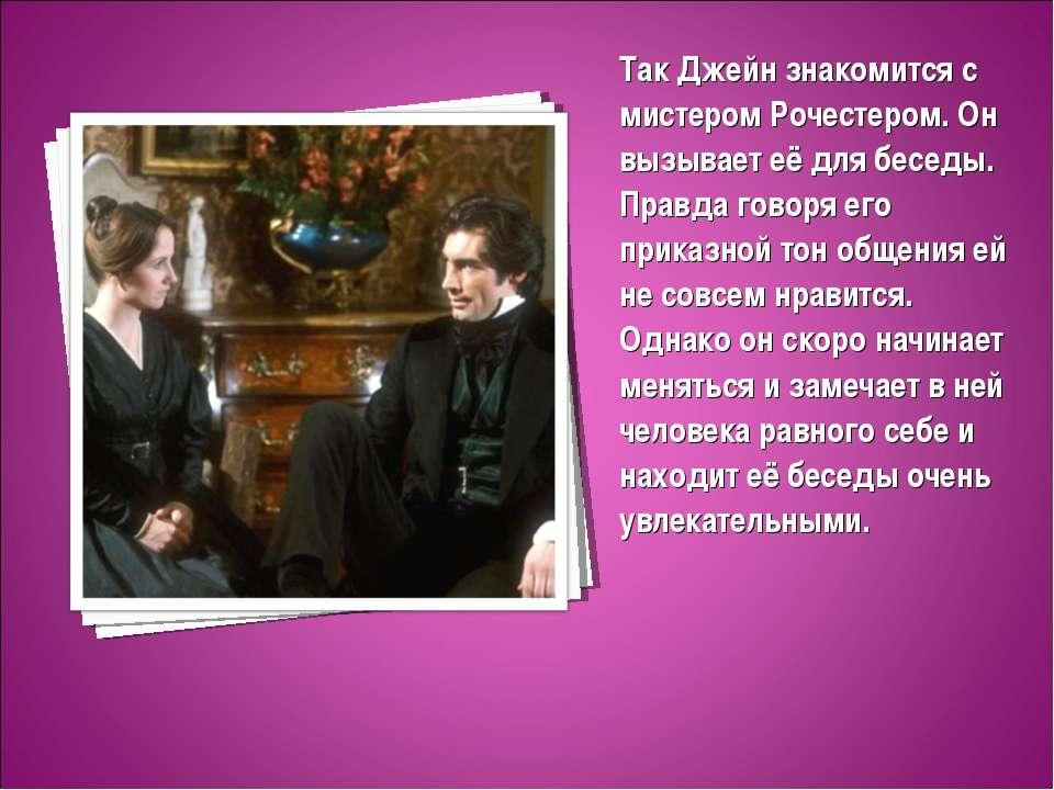 Так Джейн знакомится с мистером Рочестером. Он вызывает её для беседы. Правда...