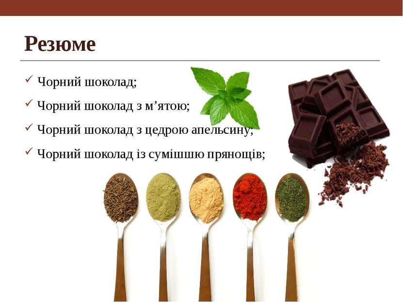 Резюме Чорний шоколад; Чорний шоколад з м'ятою; Чорний шоколад з цедрою апель...