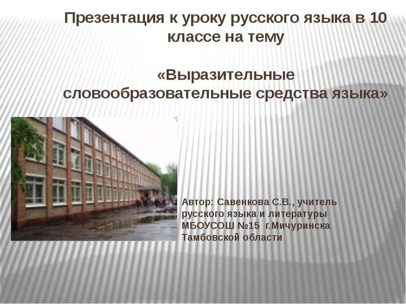 Презентация к уроку русского языка в 10 классе на тему «Выразительные словооб...