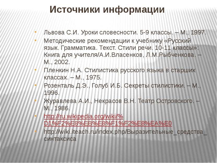 Источники информации Львова С.И. Уроки словесности. 5-9 классы. – М., 1997. М...