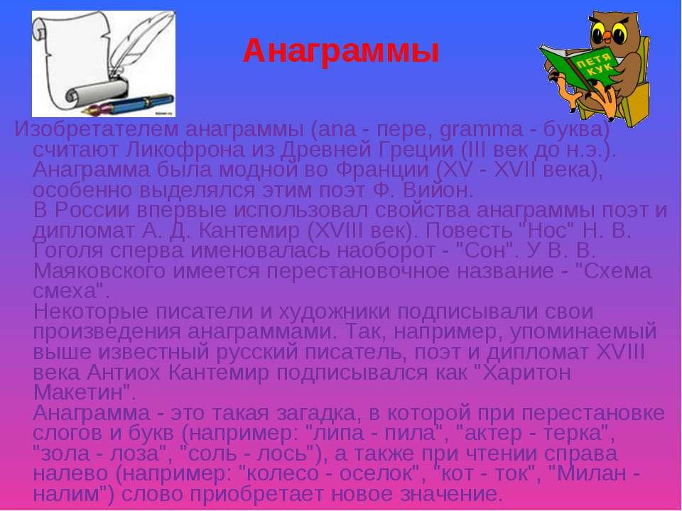 Анаграммы Изобретателем анаграммы (ana - пере, gramma - буква) считают Ликофр...