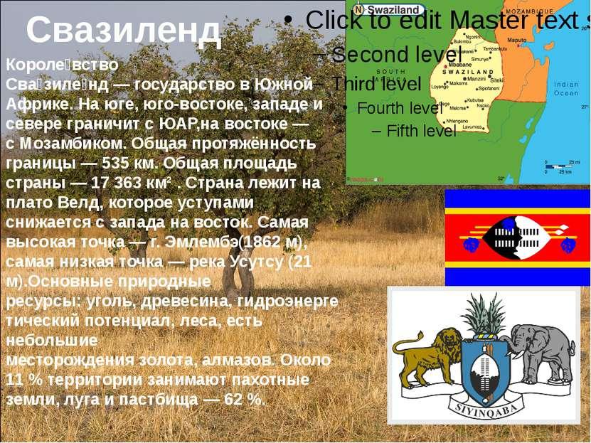 Свазиленд Короле вство Сва зиле нд—государствовЮжной Африке. На юге, юго-...
