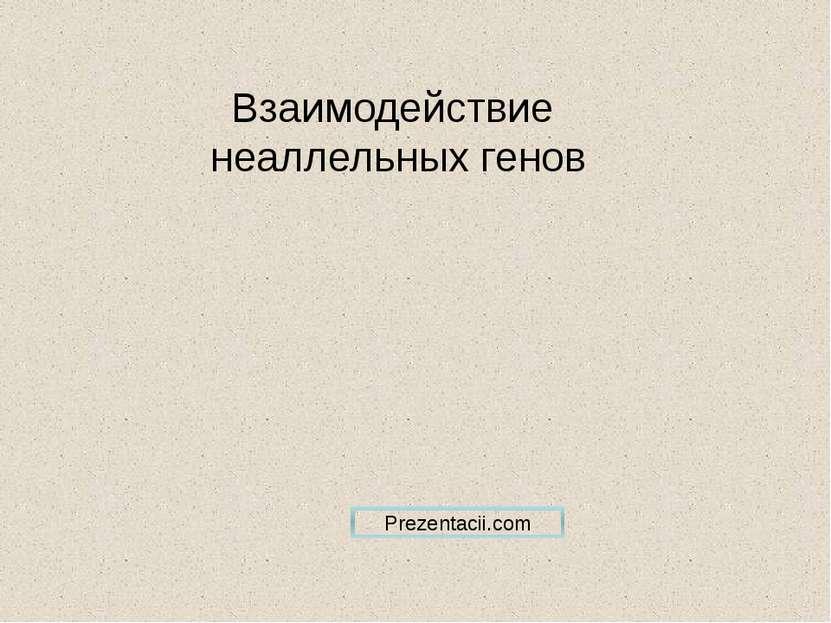 Взаимодействие неаллельных генов Prezentacii.com