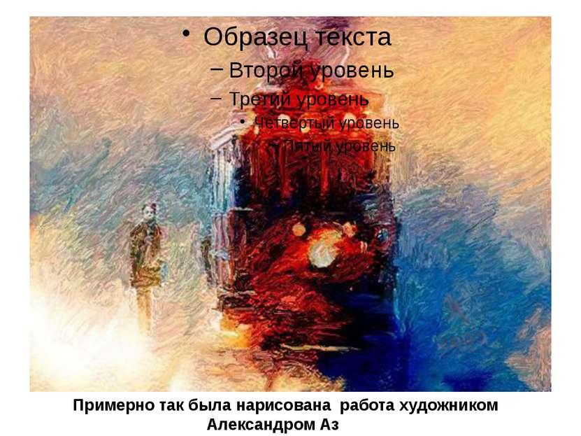 Примерно так была нарисована работа художником Александром Аз