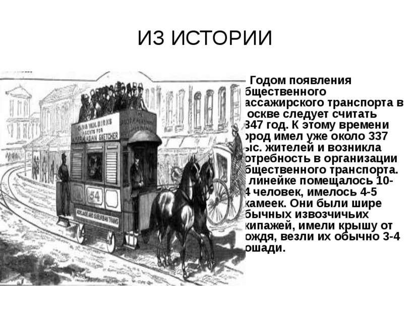 Годом появления общественного пассажирского транспорта в Москве следует счита...