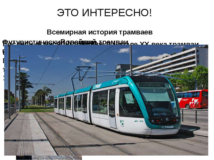 Парижский трамвай в конце XIX века В начале XX века трамваи были неотъемлемой...
