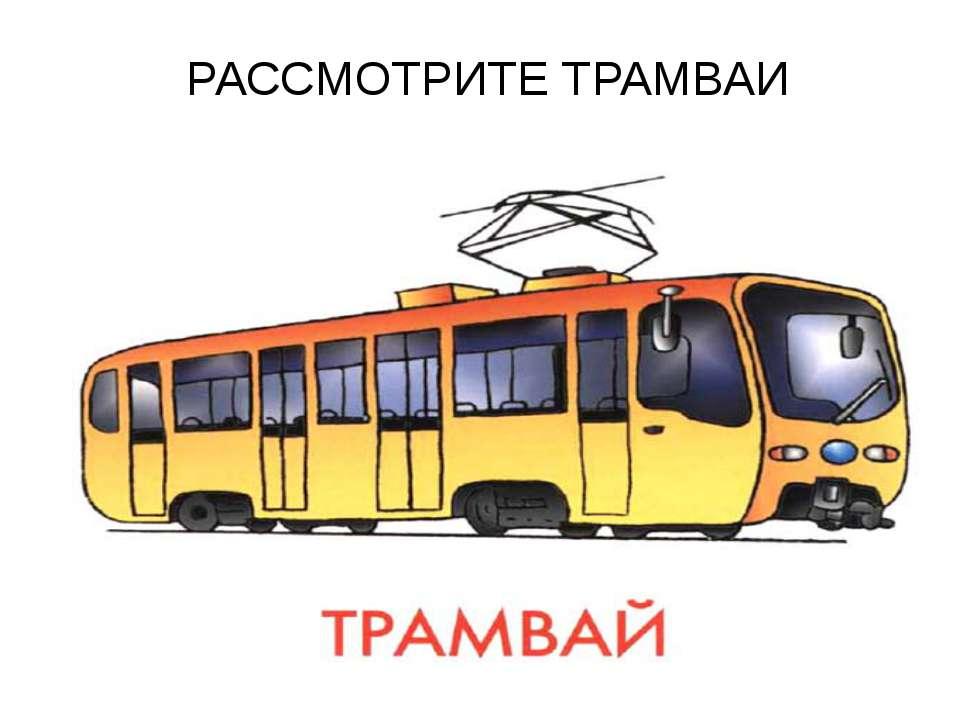 РАССМОТРИТЕ ТРАМВАИ