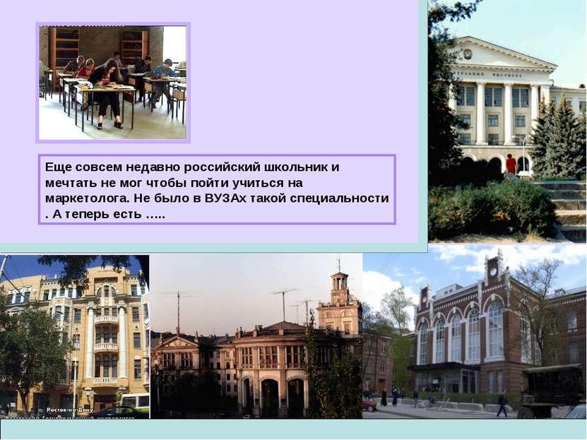 Еще совсем недавно российский школьник и мечтать не мог чтобы пойти учиться н...