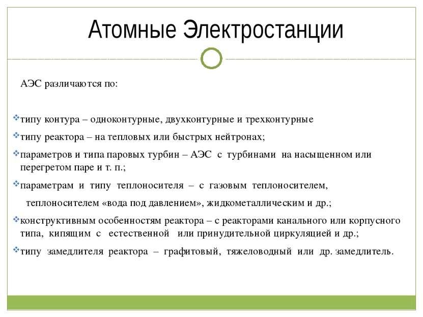 Атомные Электростанции АЭС различаются по: типу контура – одноконтурные, двух...