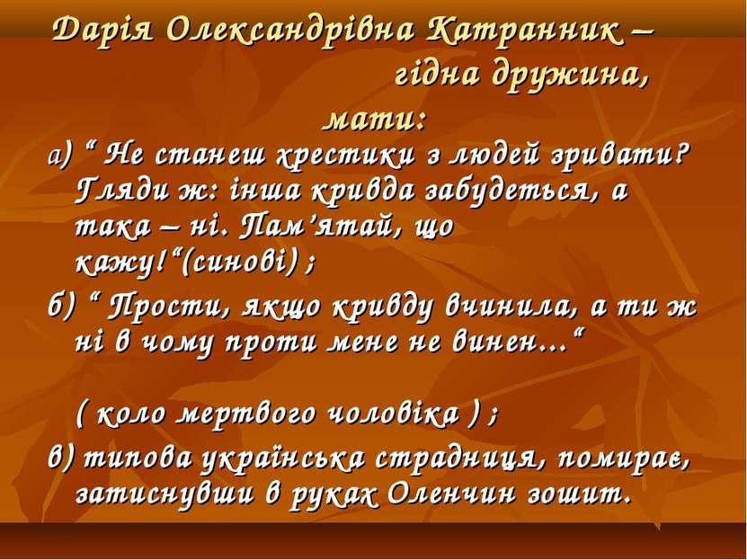"Дарія Олександрівна Катранник – гідна дружина, мати: а) "" Не станеш хрестики ..."