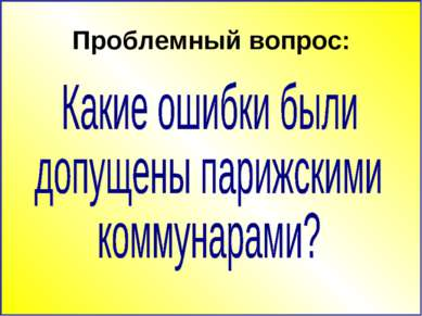 Проблемный вопрос: