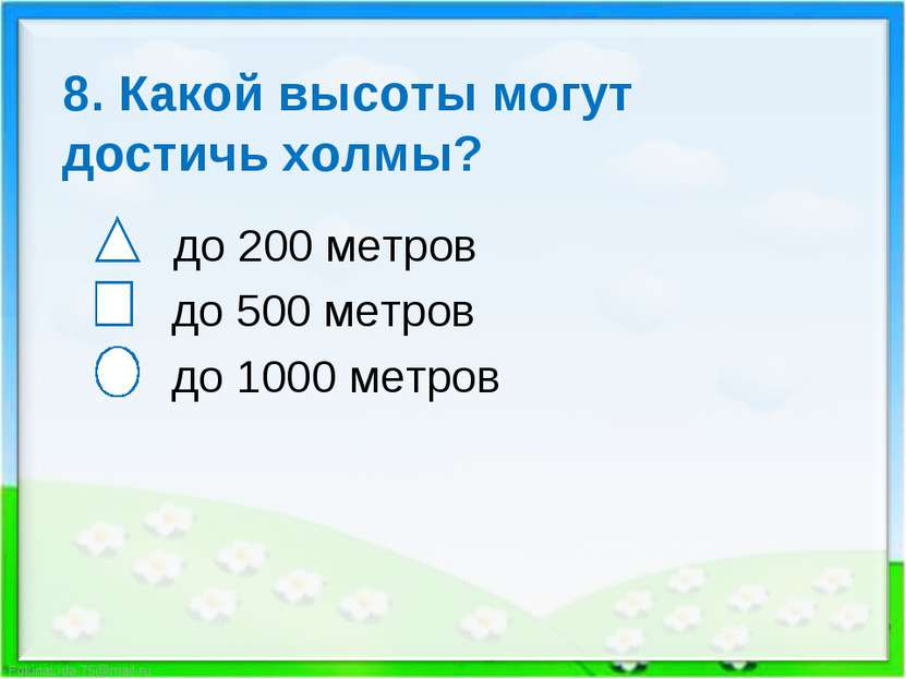 до 200 метров до 200 метров до 500 метров до 1000 метров
