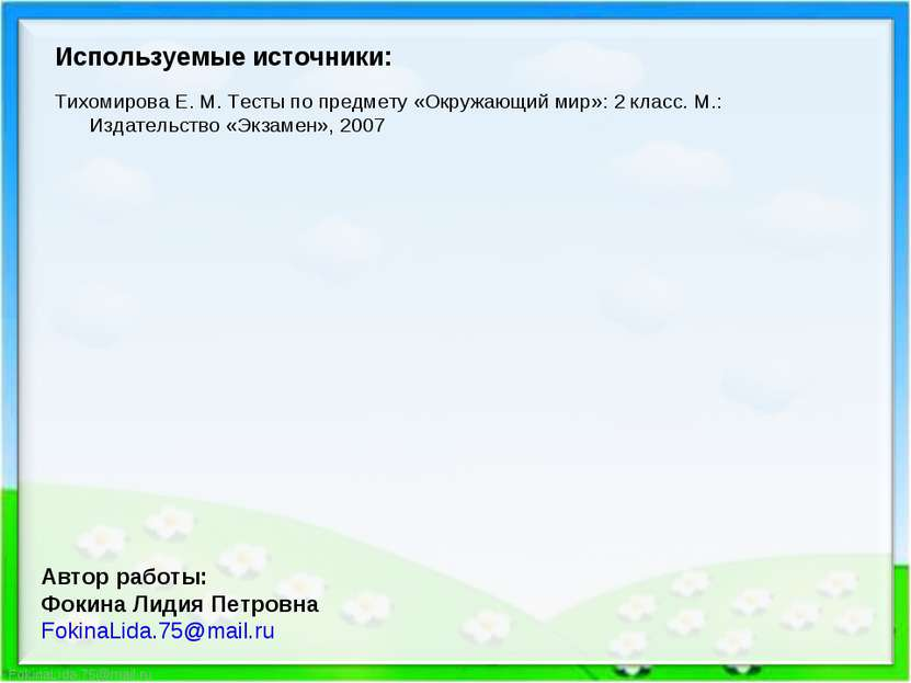 Тихомирова Е. М. Тесты по предмету «Окружающий мир»: 2 класс. М.: Издательств...