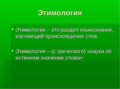 Этимология Этимология – это раздел языкознания, изучающий происхождение слов ...