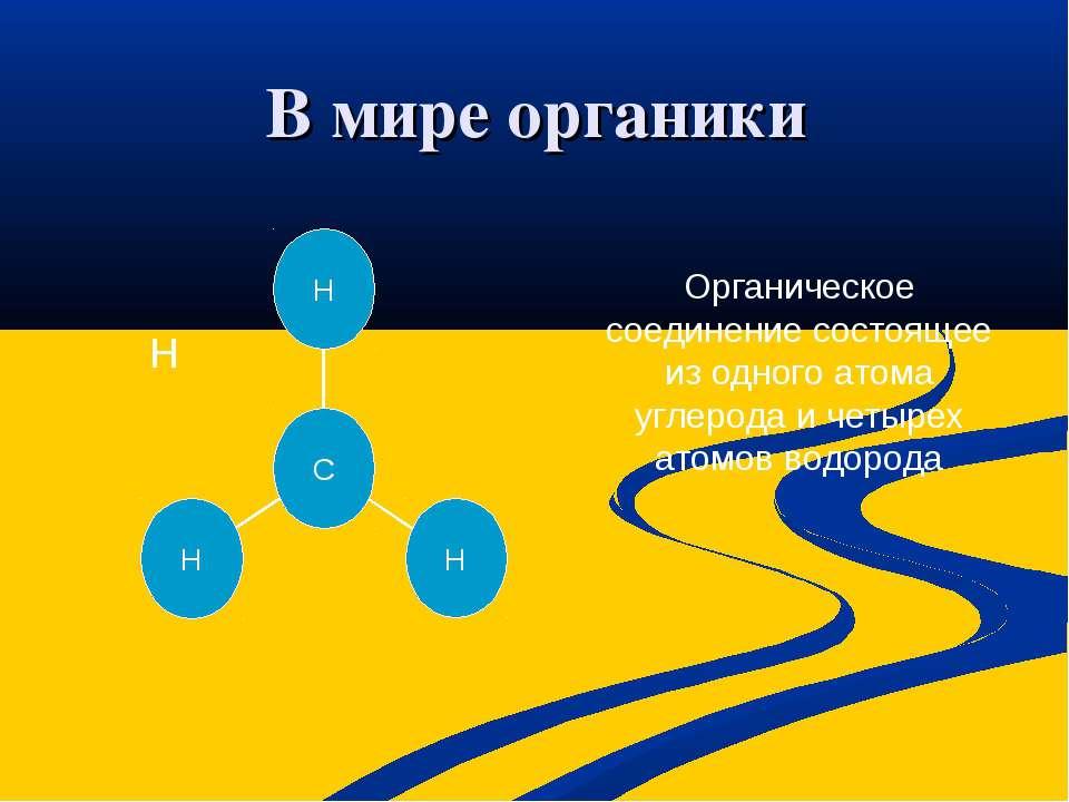 В мире органики н Органическое соединение состоящее из одного атома углерода ...