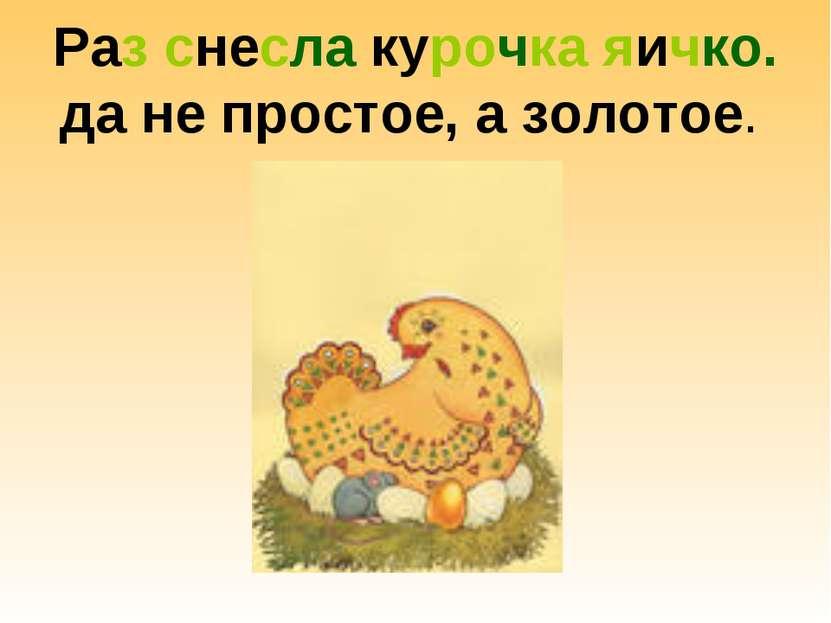 Раз снесла курочка яичко. да не простое, а золотое.