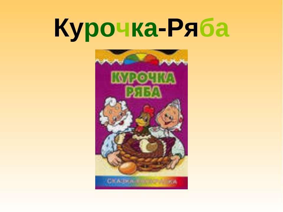 Курочка-Ряба