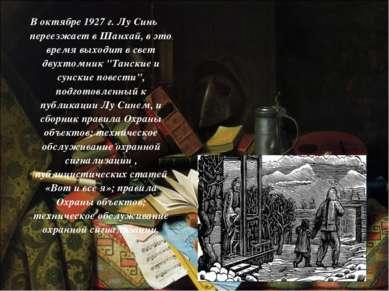 В октябре 1927 г. Лу Синь переезжает в Шанхай, в это время выходит в свет дву...