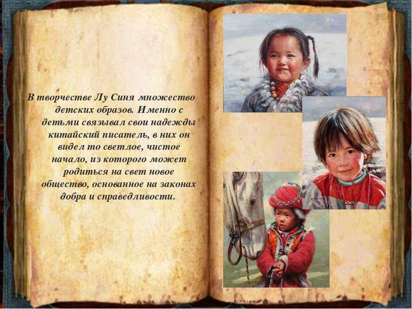 В творчестве Лу Синя множество детских образов. Именно с детьми связывал свои...