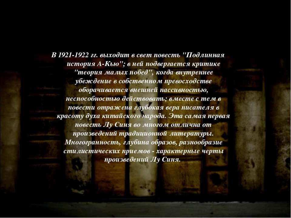 """В 1921-1922 гг. выходит в свет повесть """"Подлинная история А-Кью""""; в ней подве..."""
